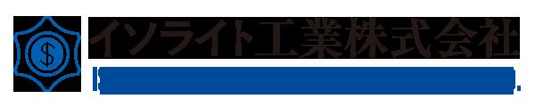 イソライト工業株式会社